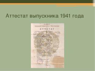 Аттестат выпускника 1941 года