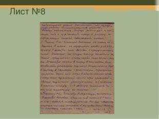 Лист №8