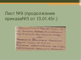 Лист №9 (продолжение приказа№3 от 13.01.45г.)