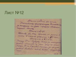 Лист №12