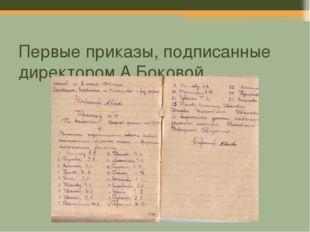 Первые приказы, подписанные директором А.Боковой