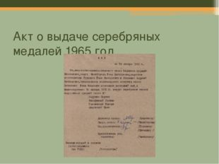Акт о выдаче серебряных медалей 1965 год