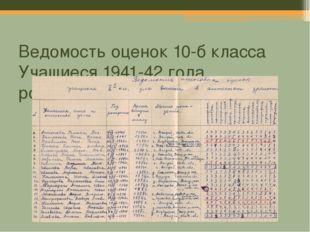 Ведомость оценок 10-б класса Учащиеся 1941-42 года рождения