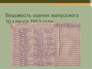 Ведомость оценок выпускного 10 класса 1953 года