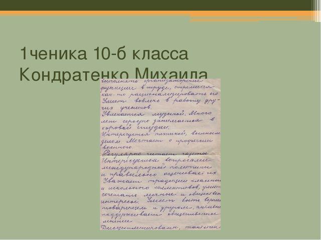 1ченика 10-б класса Кондратенко Михаила