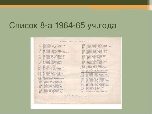 Список 8-а 1964-65 уч.года