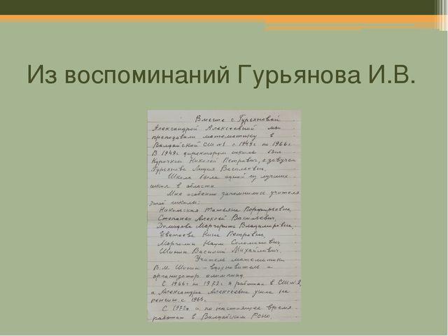 Из воспоминаний Гурьянова И.В.