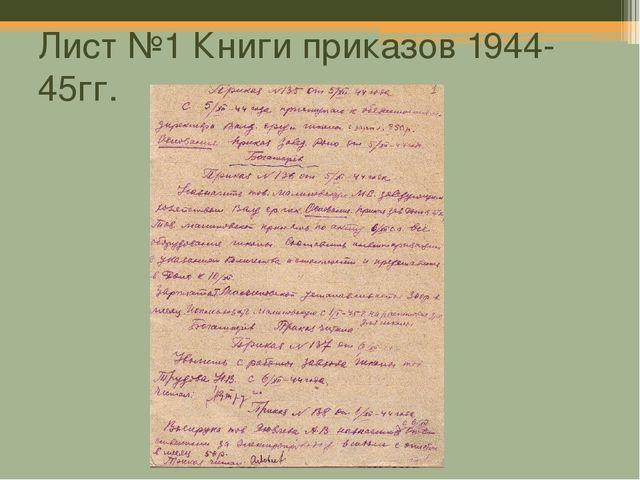 Лист №1 Книги приказов 1944-45гг.