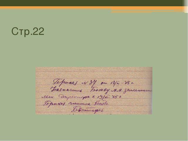 Стр.22
