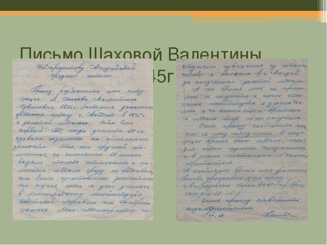 Письмо Шаховой Валентины, выпускницы 1945г.