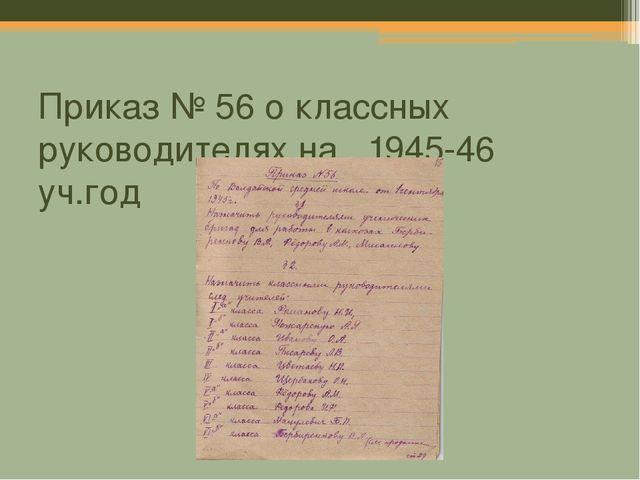 Приказ № 56 о классных руководителях на 1945-46 уч.год
