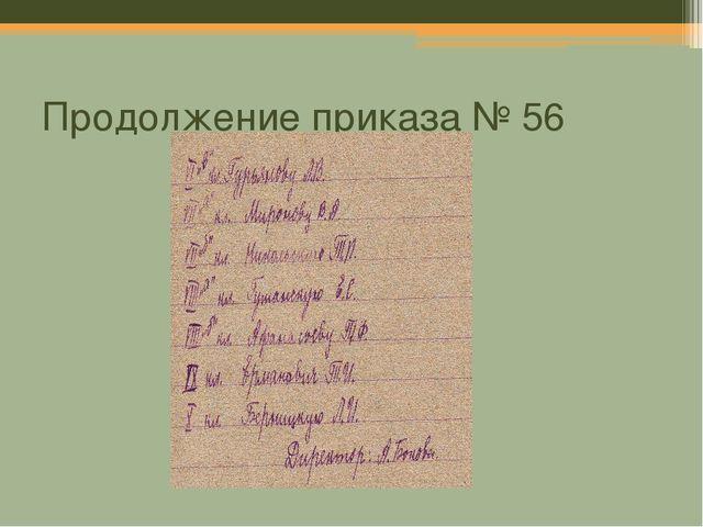 Продолжение приказа № 56