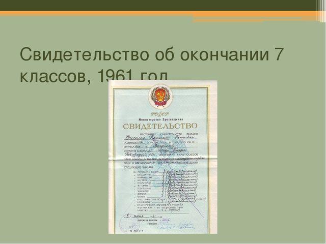 Свидетельство об окончании 7 классов, 1961 год