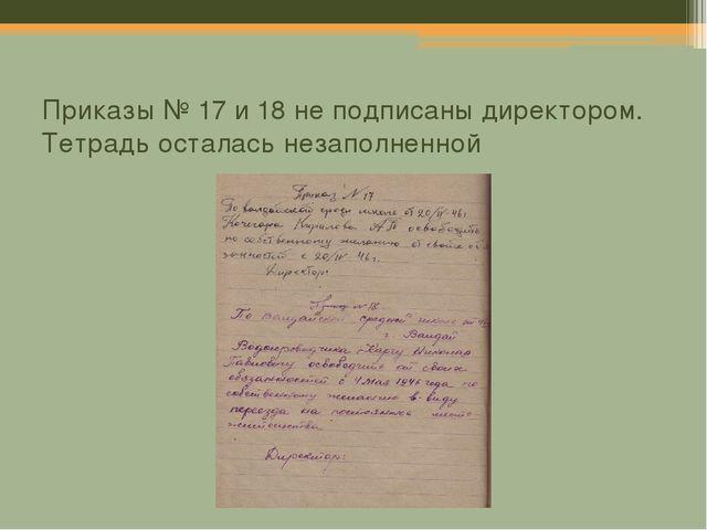 Приказы № 17 и 18 не подписаны директором. Тетрадь осталась незаполненной