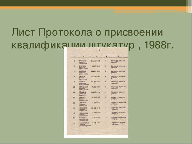 Лист Протокола о присвоении квалификации штукатур , 1988г.