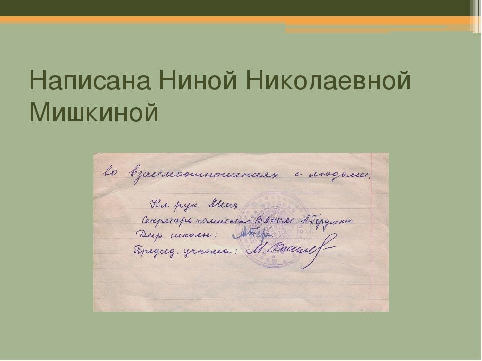 Написана Ниной Николаевной Мишкиной