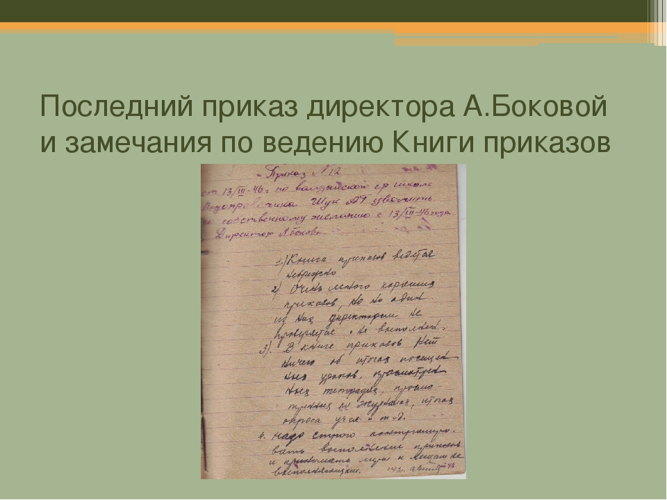 Последний приказ директора А.Боковой и замечания по ведению Книги приказов