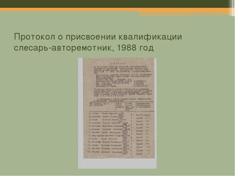 Протокол о присвоении квалификации слесарь-авторемотник, 1988 год