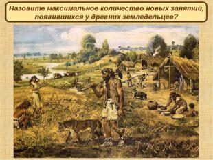 Назовите максимальное количество новых занятий, появившихся у древних земледе