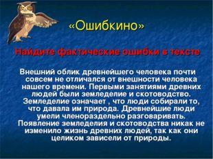 «Ошибкино» Найдите фактические ошибки в тексте Внешний облик древнейшего чело