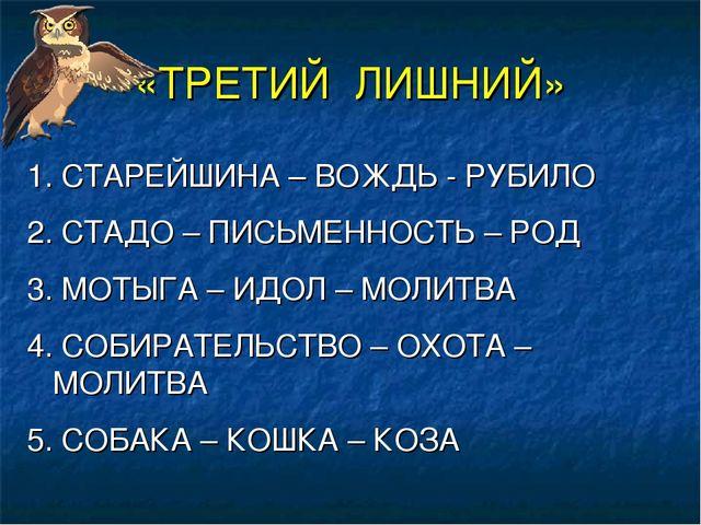 «ТРЕТИЙ ЛИШНИЙ» 1. СТАРЕЙШИНА – ВОЖДЬ - РУБИЛО 2. СТАДО – ПИСЬМЕННОСТЬ – РОД...