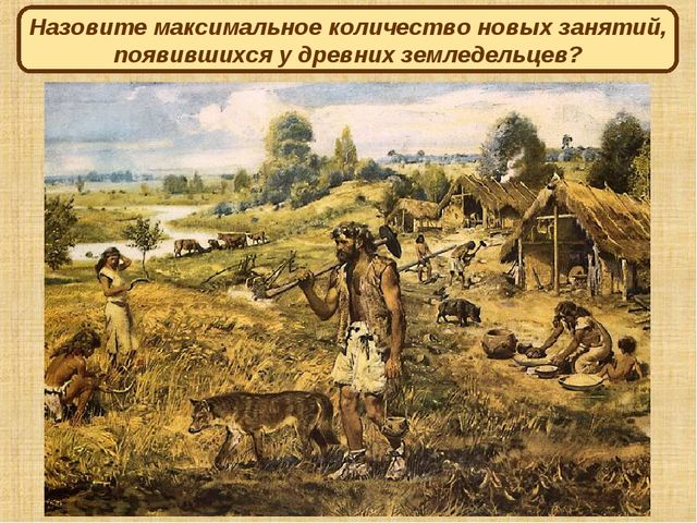 Назовите максимальное количество новых занятий, появившихся у древних земледе...
