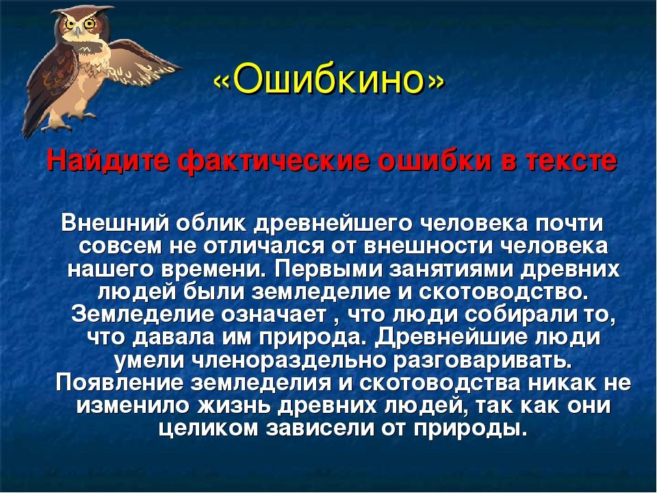 «Ошибкино» Найдите фактические ошибки в тексте Внешний облик древнейшего чело...