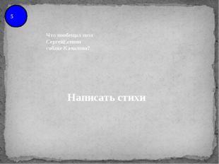 5 Что пообещал поэт СергейЕсенин собаке Качалова? Написать стихи
