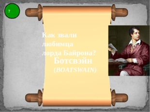 7 Как звали любимца лорда Байрона? Ботсвэйн (BOATSWAIN)