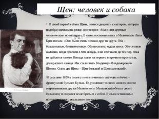 О своей первой собаке Щене, помеси дворняги с сеттером, которую подобрал ще
