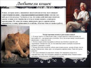 Любители кошек Кошек, которые жили у знаменитых писателей или поэтов, часто и