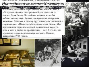 Наследники великого Хемингуэя В 1935 году друг писателя Стенли Декстер подари