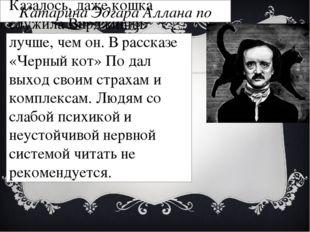 Катарина Эдгара Аллана по Любимую кошку американского писателя Эдагара Аллана