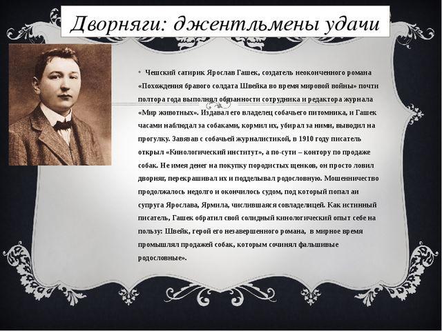 Чешский сатирик Ярослав Гашек, создатель неоконченного романа «Похождения б...
