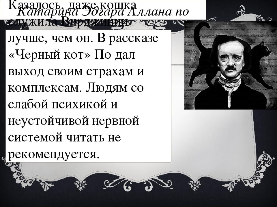 Катарина Эдгара Аллана по Любимую кошку американского писателя Эдагара Аллана...