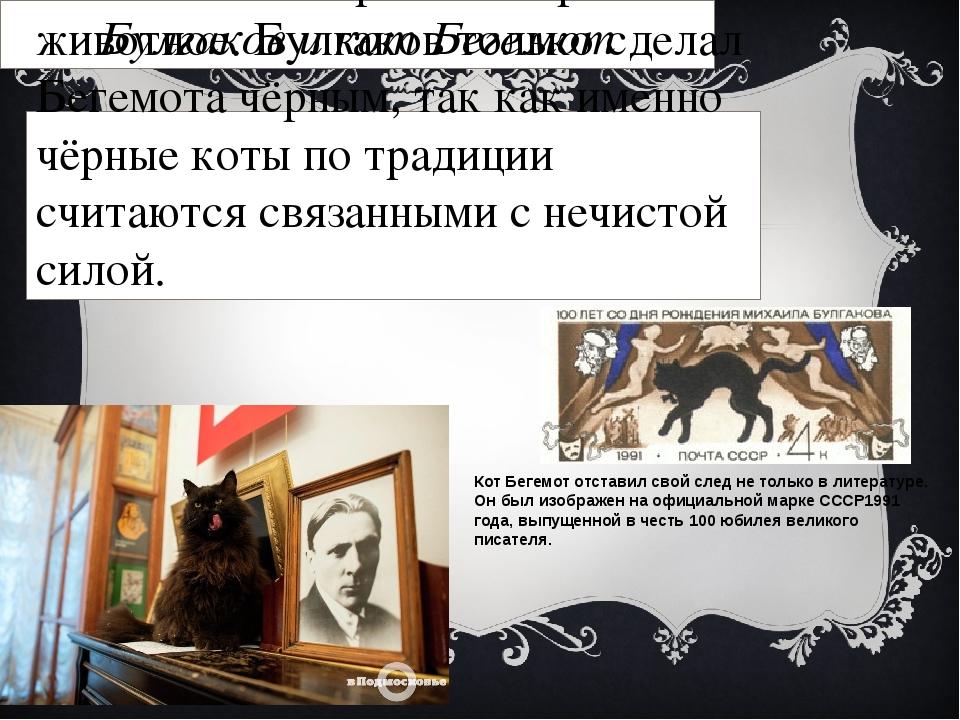 Булгаков и кот Бегемот Кот Бегемот отставил свой след не только в литературе....