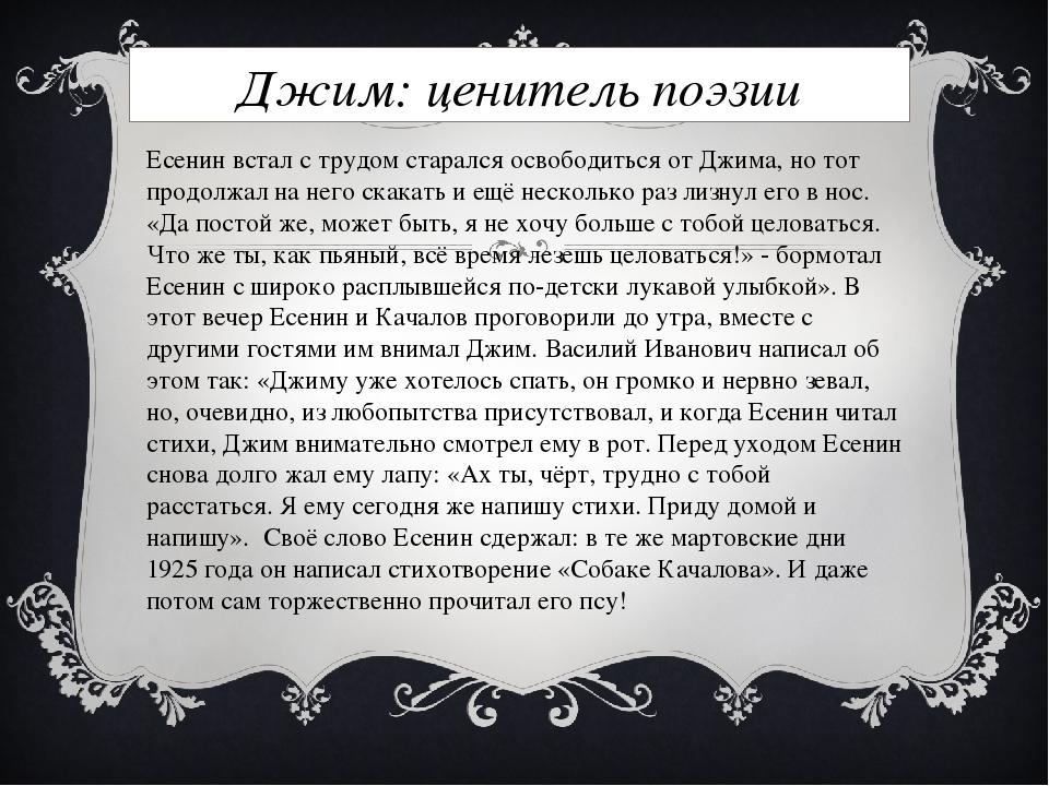 Джим: ценитель поэзии Есенин встал с трудом старался освободиться от Джима, н...