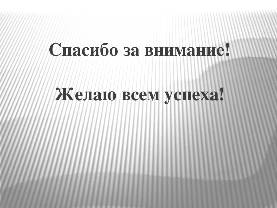 Спасибо за внимание! Желаю всем успеха!