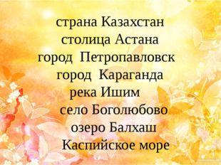 страна Казахстан столица Астана город Петропавловск город Караганда река Ишим