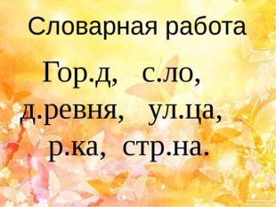 Словарная работа Гор.д, с.ло, д.ревня, ул.ца, р.ка, стр.на.