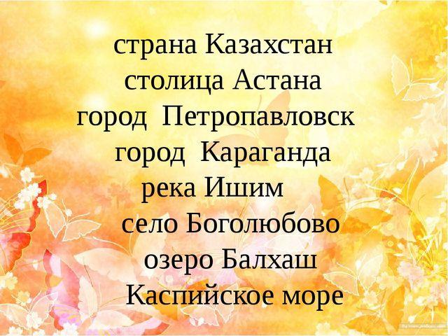 страна Казахстан столица Астана город Петропавловск город Караганда река Ишим...