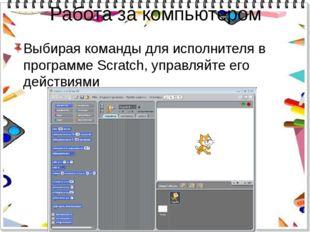 Работа за компьютером Выбирая команды для исполнителя в программе Scratch, уп