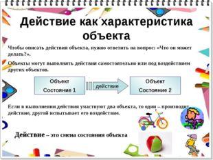Действие как характеристика объекта Чтобы описать действия объекта, нужно отв