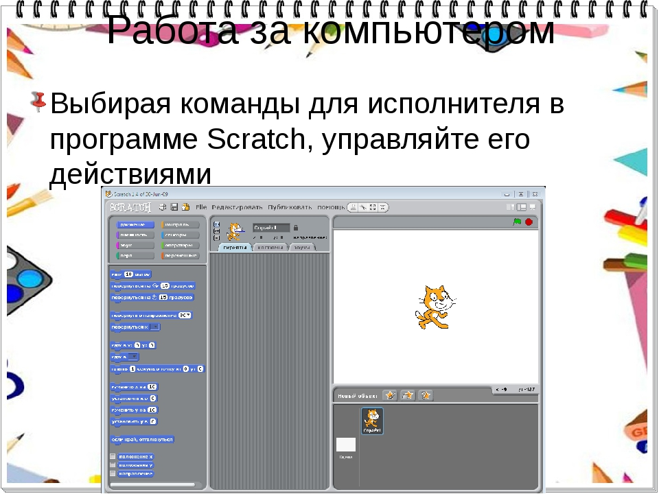 Работа за компьютером Выбирая команды для исполнителя в программе Scratch, уп...