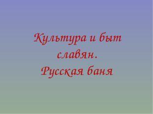 Культура и быт славян. Русская баня