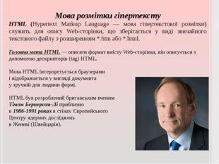 Мова розмітки гіпертексту HTML (Hypertext Markup Language — мова гіпертекстов