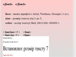 face- назва шрифта ( Arial, Verdana, Georgia і т.п.), size- розмір текст