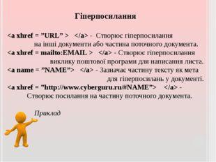 Гіперпосилання  - Створює гіперпосилання на інші документи або частина поточ