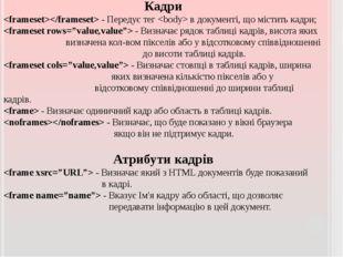 Кадри - Передує тег  в документі, що містить кадри; - Визначає рядок таблиц