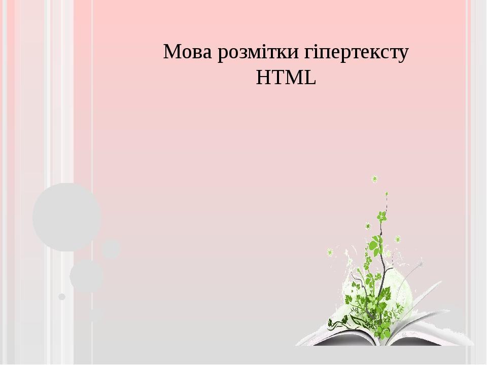 Мова розмітки гіпертексту HTML
